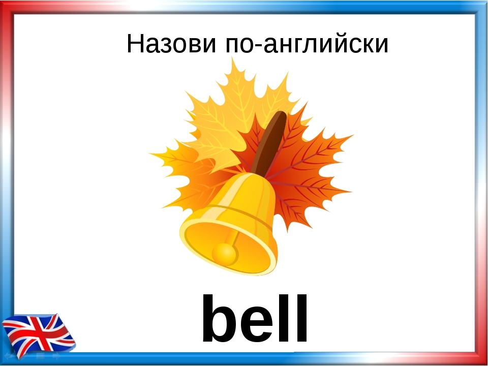 Назови по-английски bell