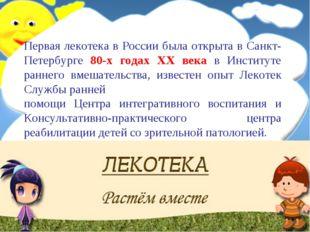 Первая лекотека в России была открыта в Санкт-Петербурге 80-х годах XX века в