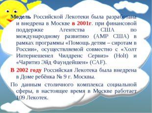 Модель Российской Лекотеки была разработана и внедрена в Москве в 2001г. при