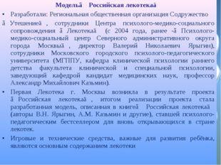 Модель≪ Российская лекотека≫ Разработали: Региональная общественная организа