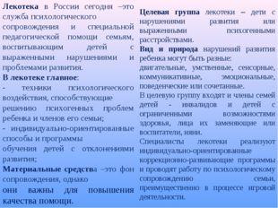 Лекотека в России сегодня –это служба психологического сопровождения и специа