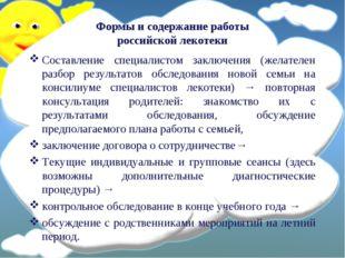 Формы и содержание работы российской лекотеки Составление специалистом заключ