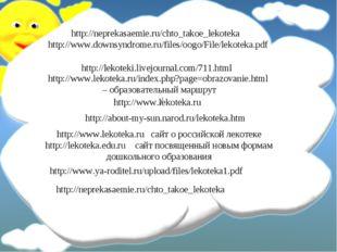 http://neprekasaemie.ru/chto_takoe_lekoteka http://www.downsyndrome.ru/files/