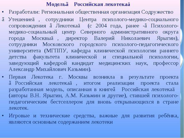 Модель≪ Российская лекотека≫ Разработали: Региональная общественная организа...