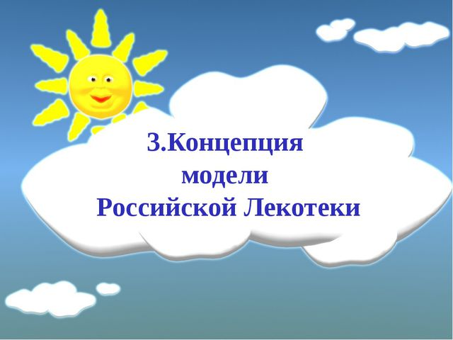 3.Концепция модели Российской Лекотеки