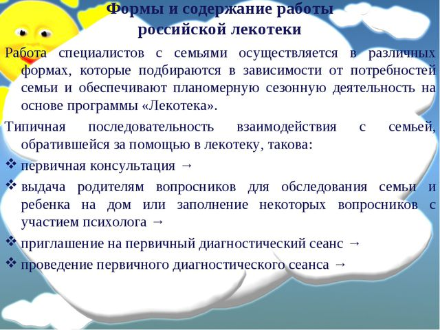 Формы и содержание работы российской лекотеки Работа специалистов с семьями о...