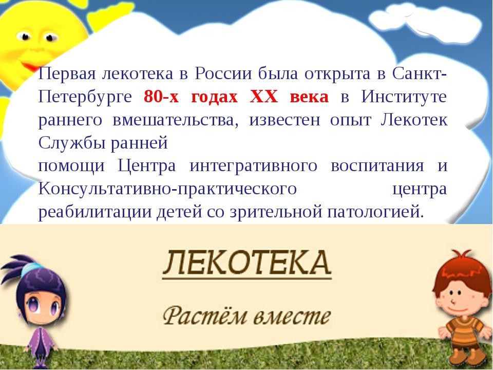 Первая лекотека в России была открыта в Санкт-Петербурге 80-х годах XX века в...