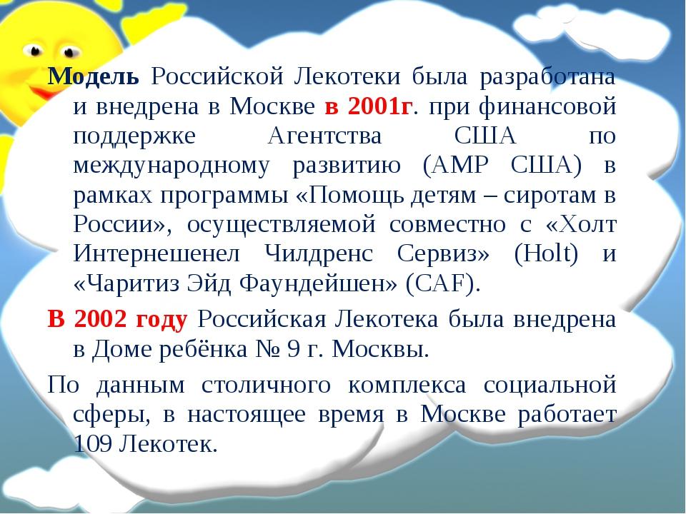 Модель Российской Лекотеки была разработана и внедрена в Москве в 2001г. при...