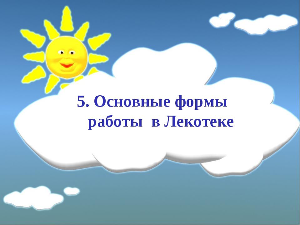 5. Основные формы работы в Лекотеке