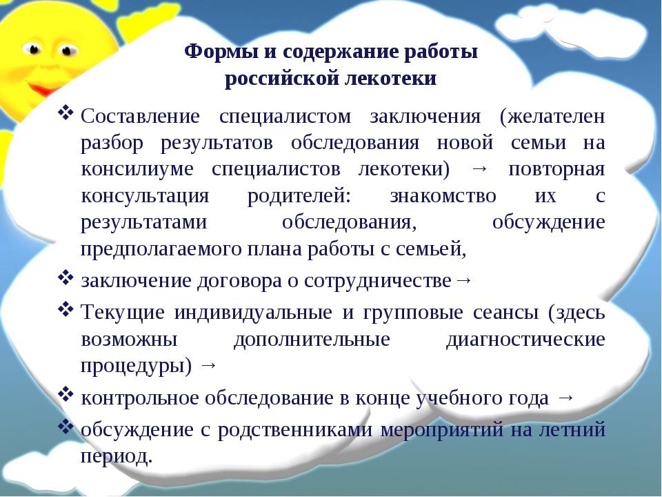 Формы и содержание работы российской лекотеки Составление специалистом заключ...