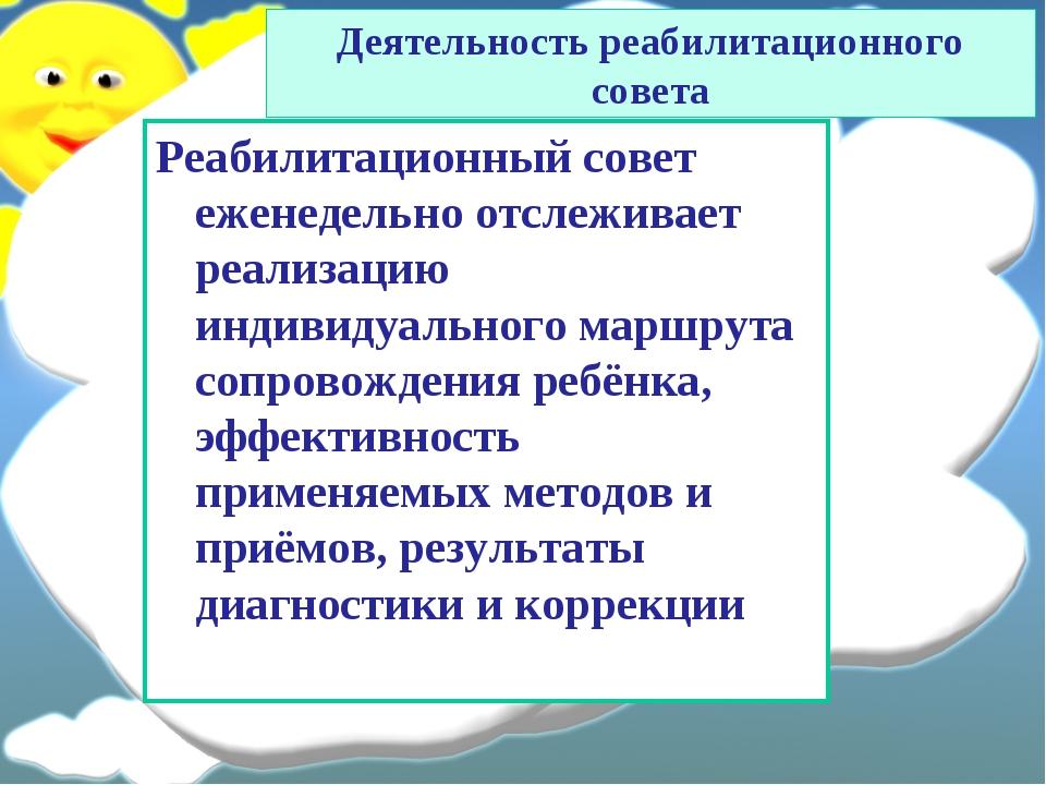 Реабилитационный совет еженедельно отслеживает реализацию индивидуального мар...