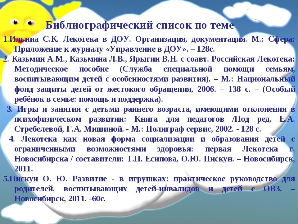 Библиографический список по теме 1.Ильина С.К. Лекотека в ДОУ. Организация, д...