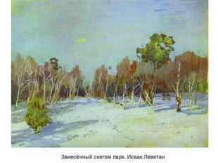 Занесённый снегом парк. Исаак Левитан