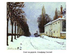 Снег на дороге. Альфред Сислей