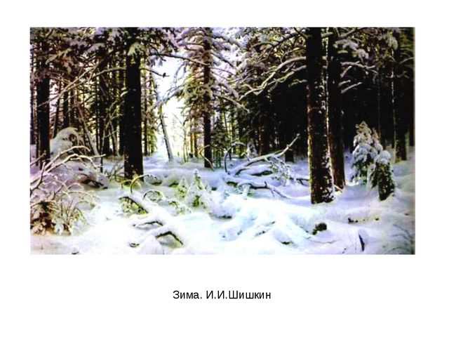 Зима. И.И.Шишкин