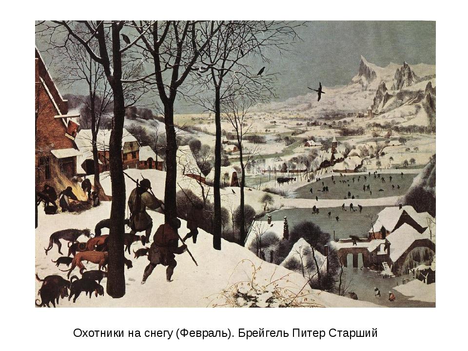 Охотники на снегу (Февраль). Брейгель Питер Старший