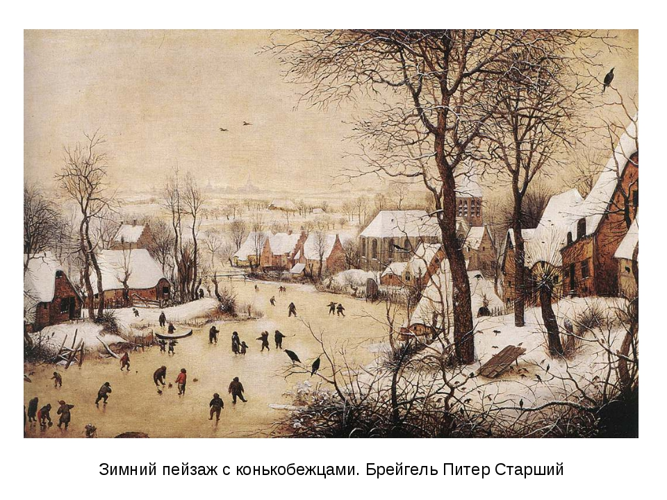 Зимний пейзаж с конькобежцами. Брейгель Питер Старший