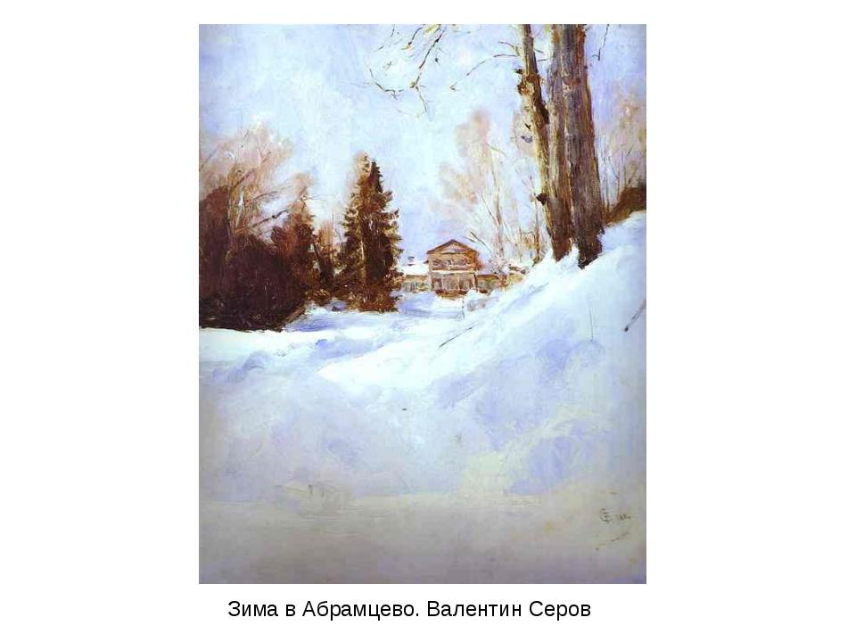 Зима в Абрамцево. Валентин Серов