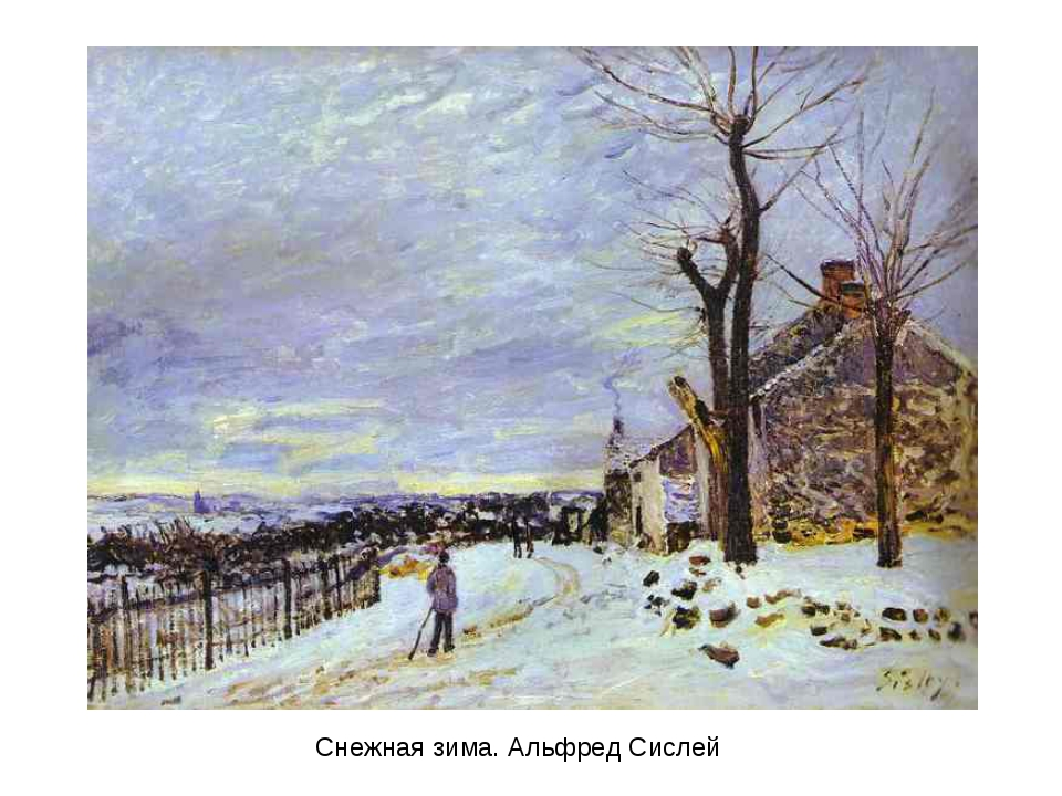 Снежная зима. Альфред Сислей