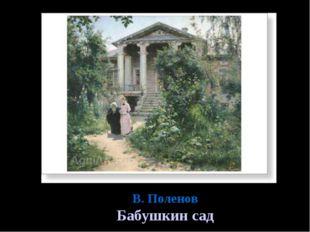 В. Поленов Бабушкин сад