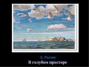 А. Рылов В голубом просторе