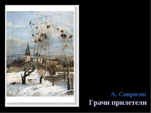 А. Саврасов Грачи прилетели