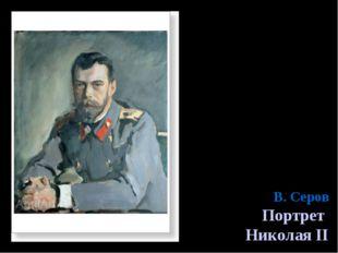В. Серов Портрет Николая II