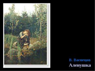 В. Васнецов Аленушка