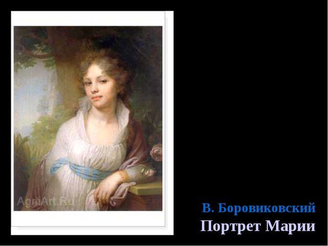 В В. Боровиковский Портрет Марии