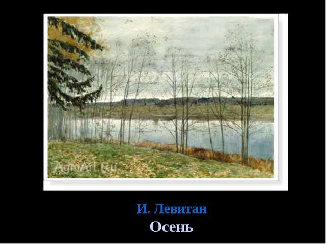 И. Левитан Осень