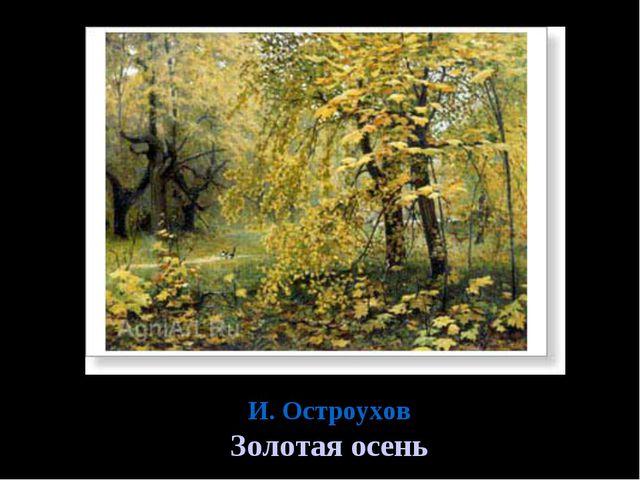И. Остроухов Золотая осень