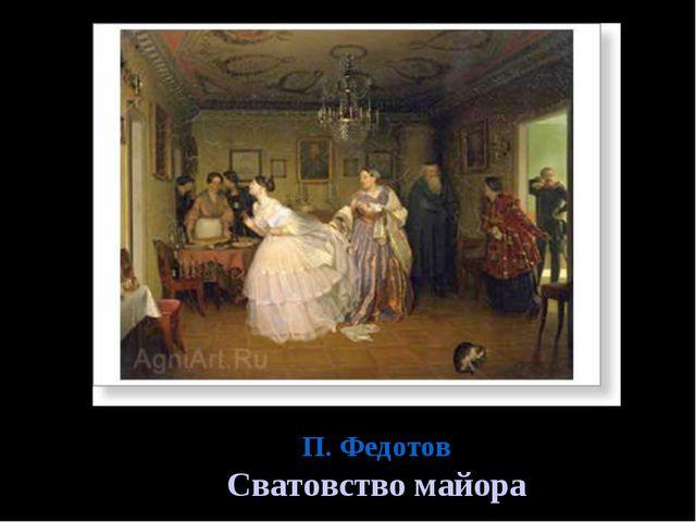 П. Федотов Сватовство майора
