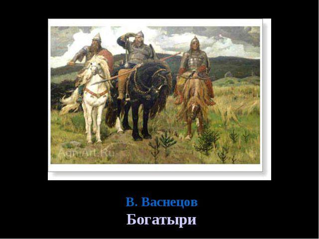 В. Васнецов Богатыри