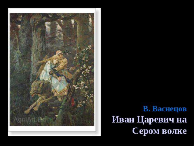 В. Васнецов Иван Царевич на Сером волке