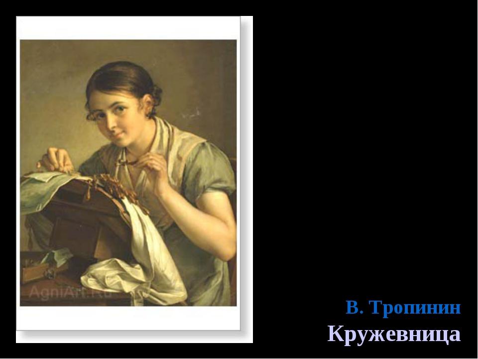 В. Тропинин Кружевница