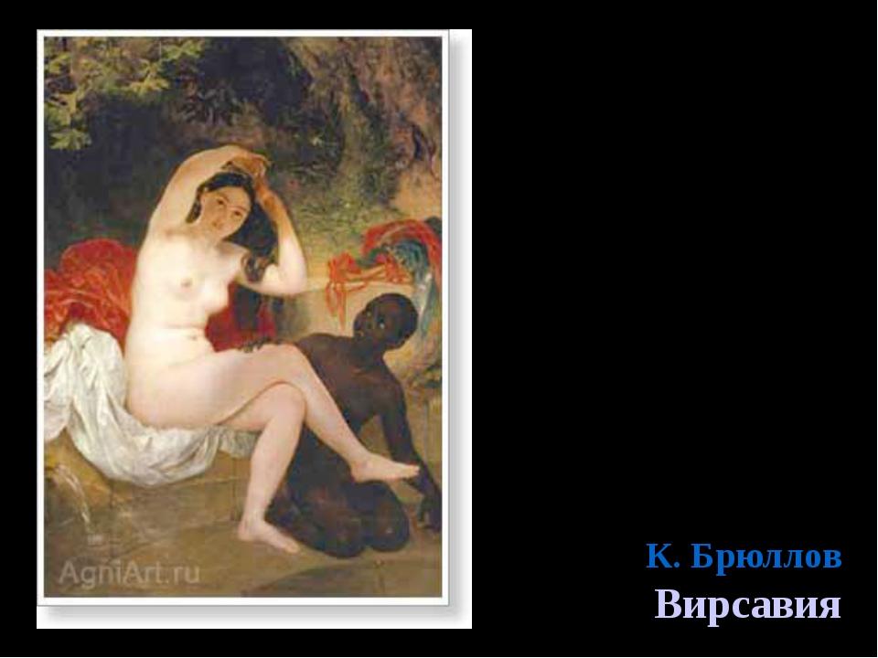 К. Брюллов Вирсавия