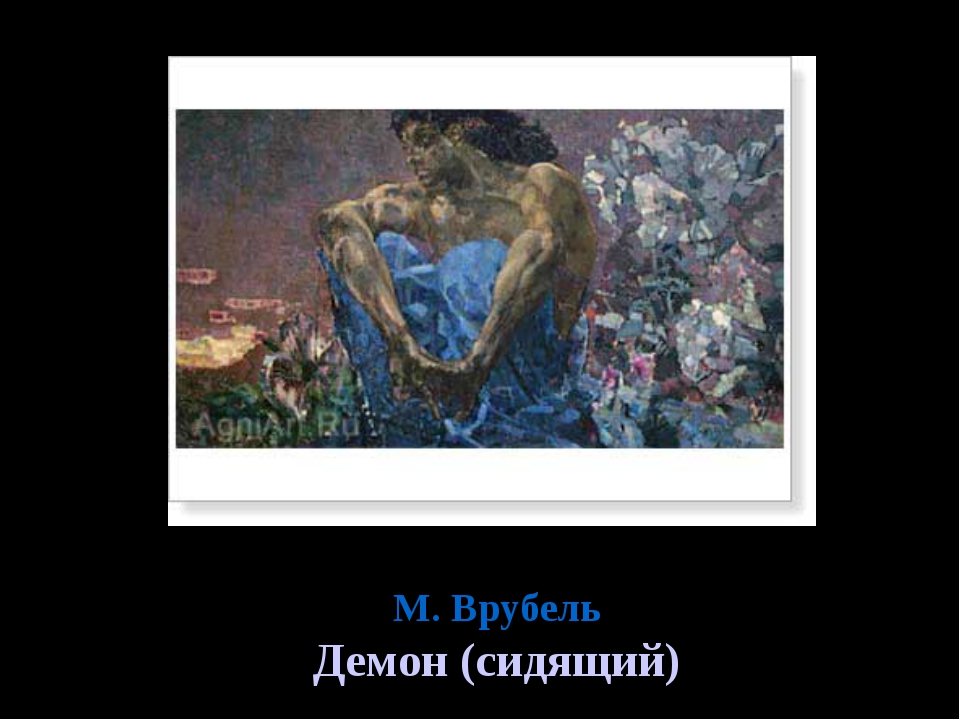 М. Врубель Демон (сидящий)