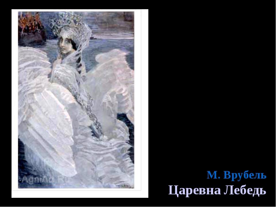 М. Врубель Царевна Лебедь