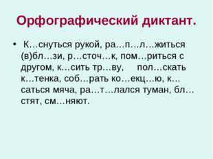 Орфографический диктант. К…снуться рукой, ра…п…л…житься (в)бл…зи, р…сточ…к, п