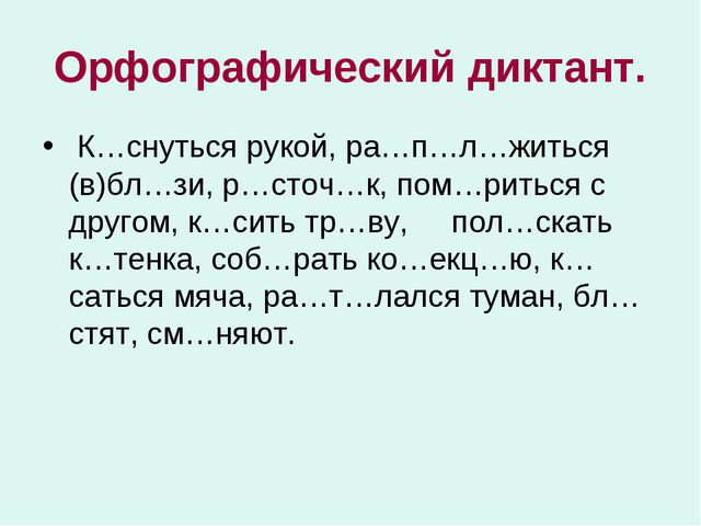 Орфографический диктант. К…снуться рукой, ра…п…л…житься (в)бл…зи, р…сточ…к, п...