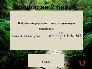 Вопрос на 2 балла Какова геометрическая интерпретация котангенса числового а