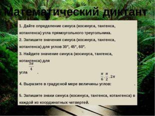 Математический диктант 1. Дайте определение синуса (косинуса, тангенса, кота