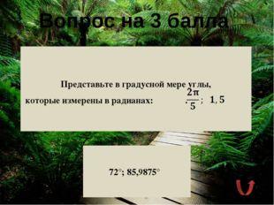 Вопрос на 3 балла Вычислите: . 1