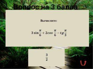 Вопрос на 2 балла Сформулируйте определение котангенса произвольного угла От