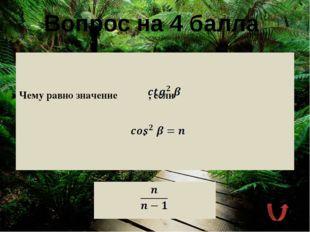 Вопрос на 2 балла Возможно ли равенство: а) ; б) ; в) ? а) Да; б) Нет; в) Да