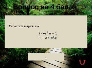 Вопрос на 3 балла Вычислите: . -1