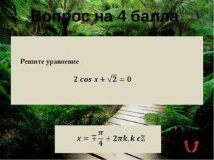 Вопрос на 2 балла Найдите координаты точки, полученную поворотом точки А(1;0