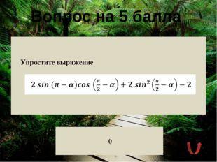 Вопрос на 3 балла Докажите, что тангенс и котангенс одного и того же угла –
