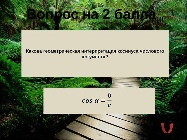 Вопрос на 2 балла Вычислите . - 1