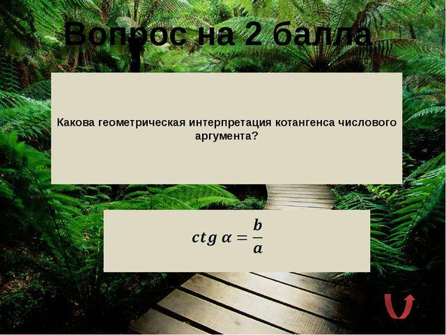 Вопрос на 3 балла Вычислите: .